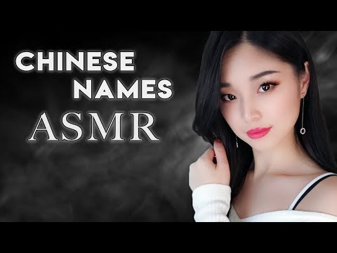 [ASMR] Whispered English and Chinese Names - May Edition