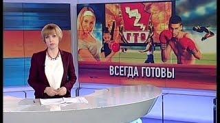 Всегда готовы: как российские дети будут сдавать ГТО? «Неделя» с Марианной Максимовской, 29.03.2014
