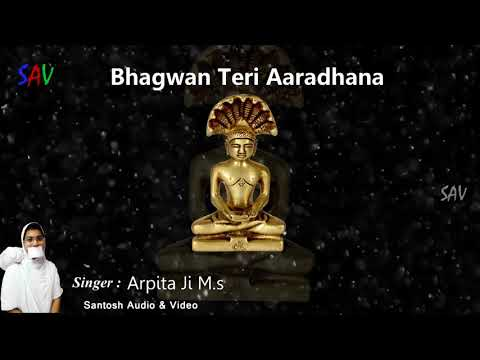 जैन स्तवन / भगवान तेरी आराधना /अर्पिता जी म.स - SAV Jain Stavan Exclusive