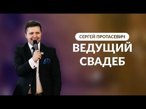 Ведущий на свадьбу Сергей Протасевич