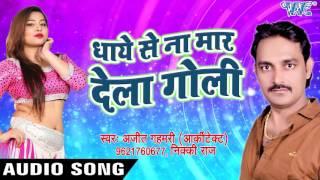 TOP HIT BHOJPURI GEET 2017 - धाए से मार देब गोली - Ajit gahmari - Bhojpuri Hit Songs 2017 New