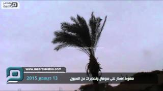 مصر العربية | سقوط امطار على سوهاج وتحذيرات من السيول