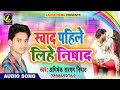 Abhishek Sargam - Nishad -स्वाद पहीले लिहे निषाद - Swad Pahile Lihe NishadLatestSong 2018