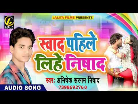 Abhishek Sargam - Nishad -  स्वाद पहीले लिहे निषाद - Swad Pahile Lihe Nishad  Latest  Song 2018