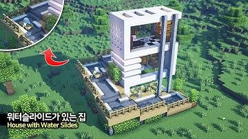 ⛏️ 마인크래프트 야생 건축 강좌 :: 🌊 워터슬라이드가 있는 집 🏘️ [Minecraft Water Slide House Build Tutorial]