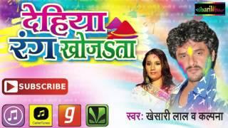 देहिया रंग खोजता # Khesari Lal Yadav # Bhojpuri Holi Songs # Dehiya Rang Khojta