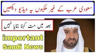 Saudi Arabia Latest News ( 22-06-2019 ) Emergency Number In Saudi Arabia