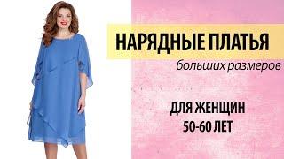 ЖЕНСКИЕ НАРЯДНЫЕ ПЛАТЬЯ БОЛЬШИХ РАЗМЕРОВ Белорусский трикотаж Мода для женщин старше 50 лет
