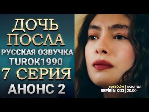 Дочь посла 7 серия - 2 анонс смотреть онлайн