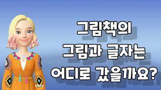 #제페토 #미스테리 #구연동화