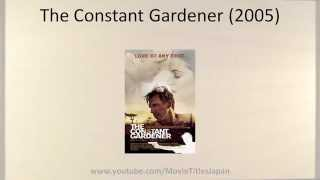 The Constant Gardener - Movie Title in Japanese