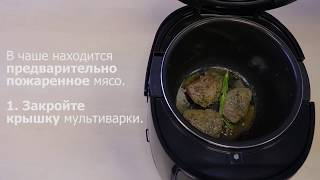 Жарка и томление мяса в мультиварке Philips - видеоинструкция