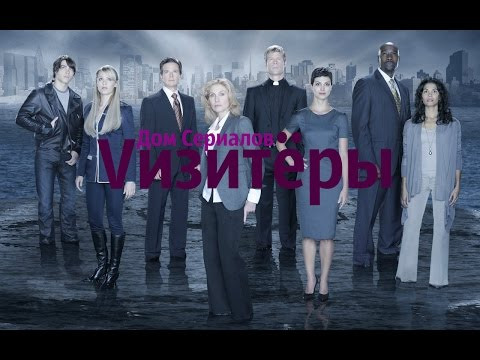 Обзор сериала Визитёры 1 сезон