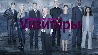 """Обзор сериала """"Визитёры"""" 1 сезон"""