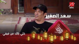 الضحية السادسة لفيفي.. الفنان سعد الصغير