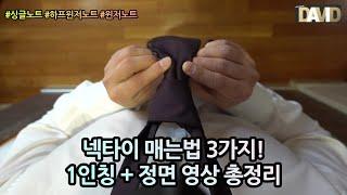 1인칭 & 3인칭 넥타이 매는법 유용한 3가지 …