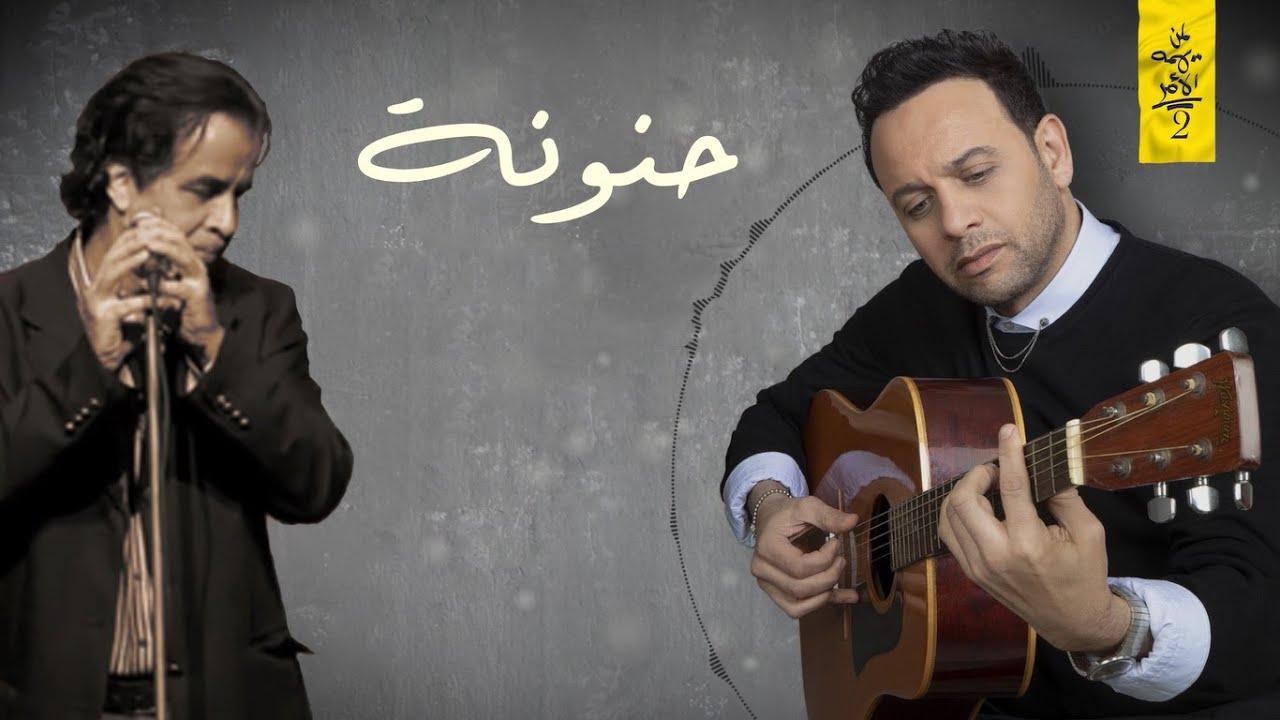 Moustafa Amar Ft. Nasser El Mezdawy - Hanona [Lyrics Video] | مصطفي قمر و ناصر المزداوي- حنونة