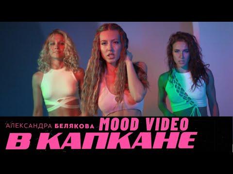 Смотреть клип Александра Белякова - В Капкане