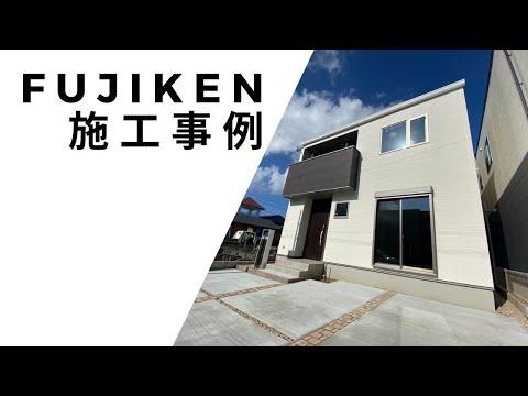 【施工事例】教育にやさしい立地と住みやすいお家|岡崎市|フジケン|建売住宅