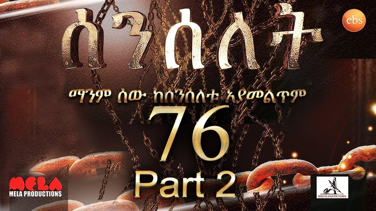 VIDEO 2: Senselet - Part 76 (ሰንሰለት)