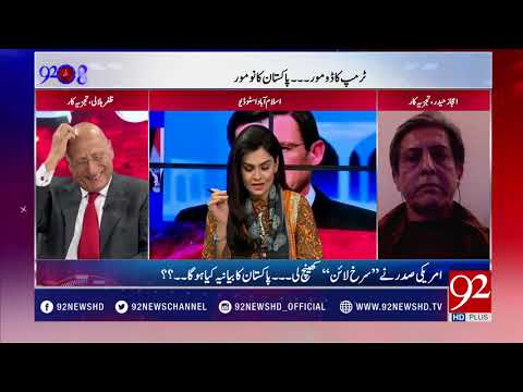 92at8 - 02 January 2018- 92NewsHDPlus