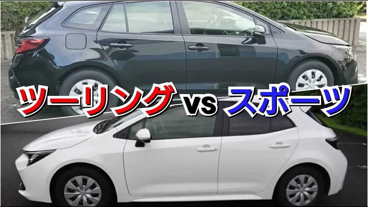 座席 カローラ ツーリング 後部 新型カローラの後席の事情と言い分 車体は大きくなったのに室内が狭い??