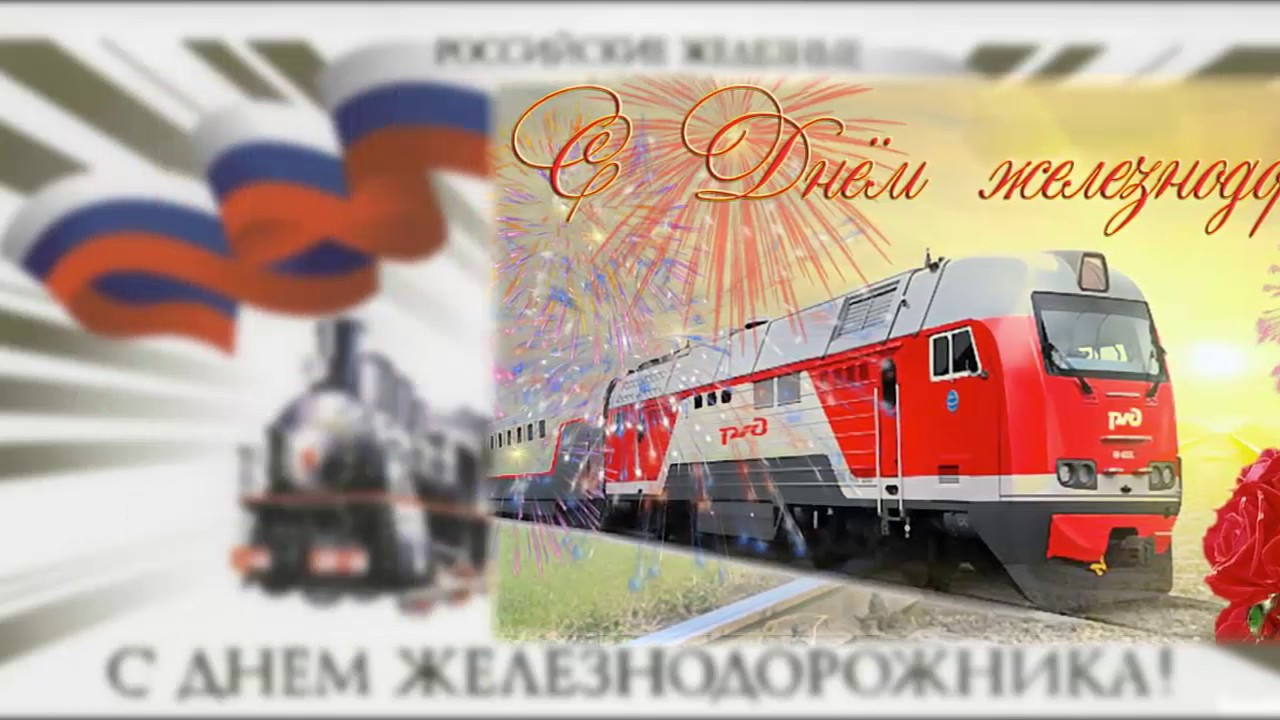 4 августа день железнодорожника поздравления фото 107