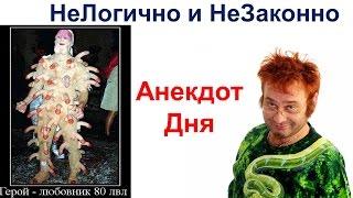 Анекдоты Дня Нелогично и незаконно Лучшее в новом формате от Романа Трахтенберга