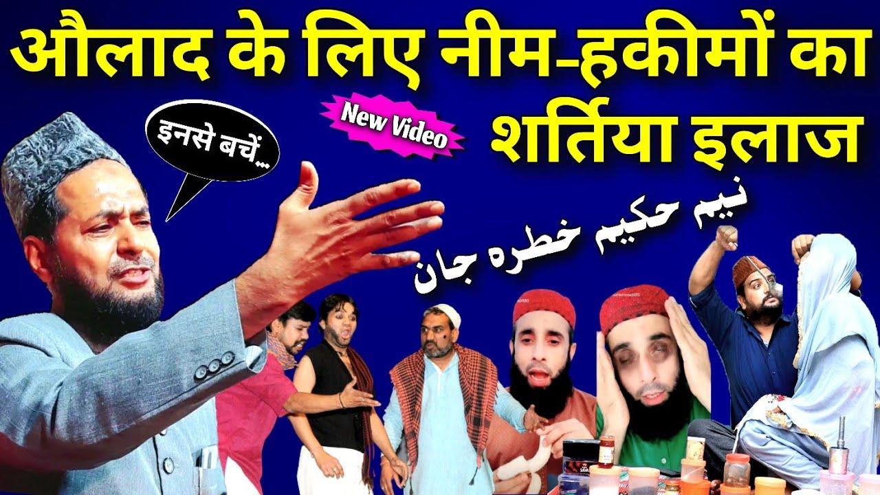 Aulad Ke Liye Neem-Hakeem Ka Shartiya Ilaj | Neem-Hakeem Khatra Jaan | Maulana Jarjis Ansari