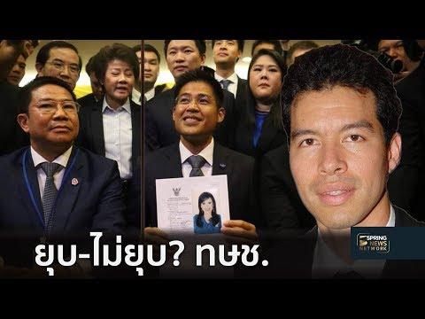 ไทยรักษาชาติ ไปต่อไหวมั้ย? ในมุม 'ดร.เจษฎ์'  | 11 ก.พ.62 | เจาะลึกทั่วไทย