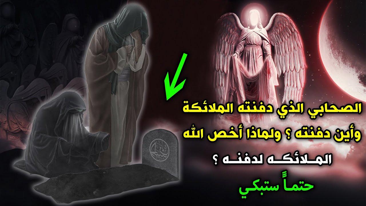 الصحابي الذي دفنته الملائكة وأين دفنته ؟ ولماذا أخص الله الملائكه لدفنه ؟ حتماً ستبكي
