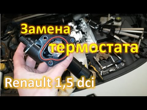Замена термостата 1,5 dci Renault Megan 3 Scenic 3