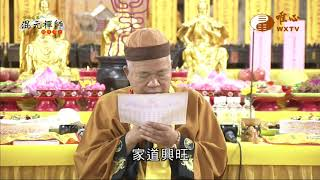 【混元禪師隨緣開示176】| WXTV唯心電視台