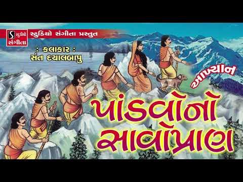 Pandavo No Savopran - Sant Dayal Bapu - Akhyan