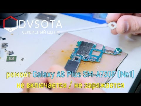 Ремонт Samsung Galaxy A8 Plus SM-A730 #1 не включается / не заряжается