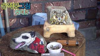 부엉이 돌그림 좌대만들기/수석좌대/돌그림공예품만들기