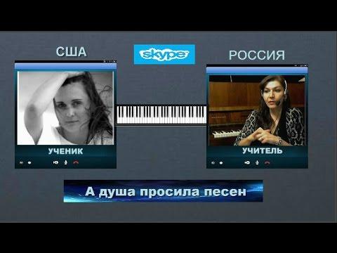 Отзыв ученицы из США о курсах игры на пианино Виктории Юдиной
