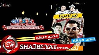 مهرجان تخاصمنى غناء تيم ازعرينا وليد دالاس واسامه الصغير توزيع  محمد حريقه على شعبيات