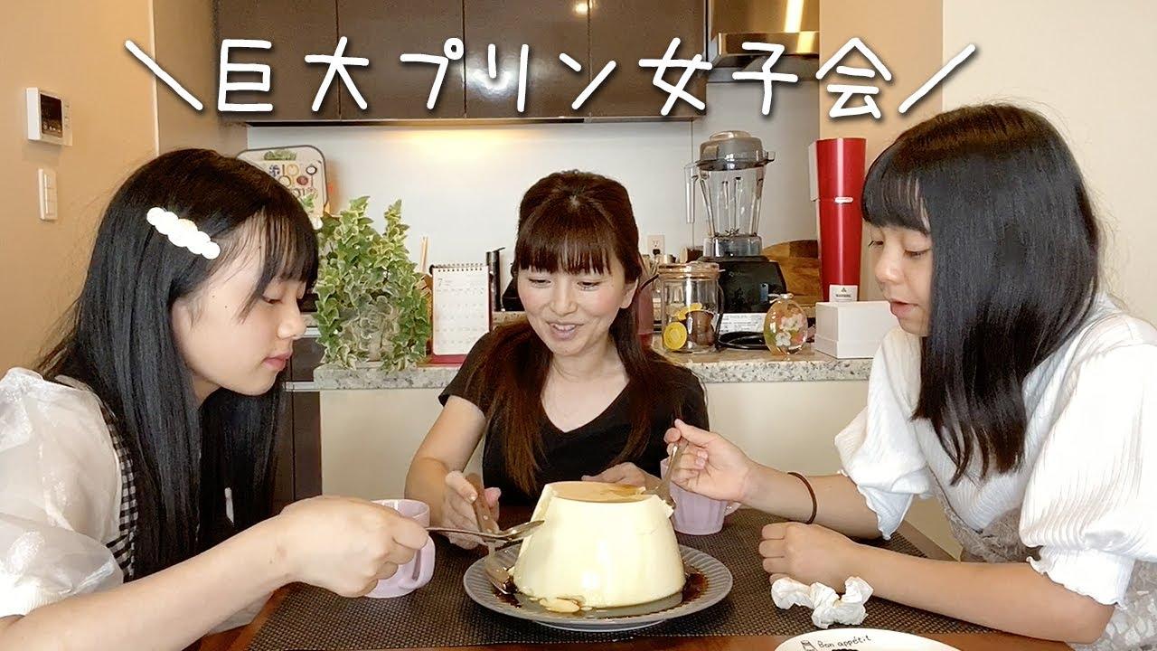 巨大プリンでひまーると女子会♪ #おうちカフェ