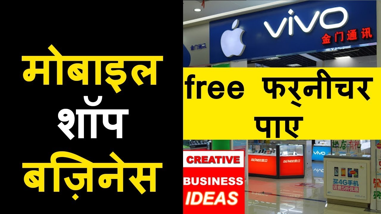 80dbf0eaa4f437 mobile shop business ideas in hindi