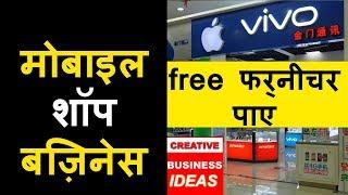 mobile shop business ideas in hindi , creative business ideas ,oppo , vivo , samsung ,