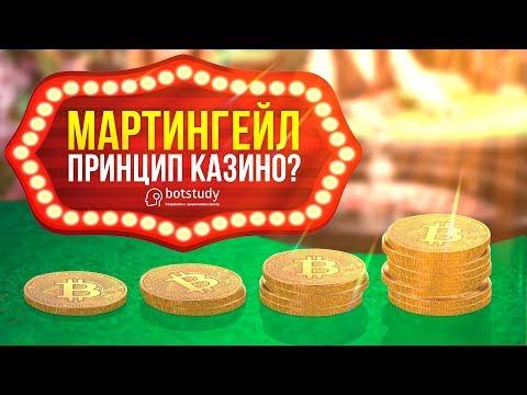 МАРТИНГЕЙЛ — Принцип казино?