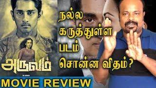 Aruvam Movie Review By Jackie Sekar | அருவம்  விமர்சனம் | Siddharth, Catherine Tresa | SS Thaman