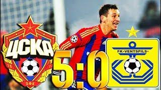 5:0 ЦСКА - ВЕНТСПИЛС ОБЗОР МАТЧА HD!