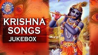 Download Krishna Songs | Janmashtami Special | कृष्णा भजन | कृष्णा के गाने | Govinda Songs | गोविंदा के गाने MP3 song and Music Video
