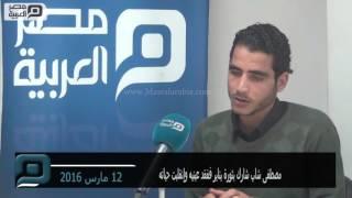 بالفيديو| مصطفى بدوي.. حين أفقأ عينيك في الثورة وأمنحك معاشا 450 جنيهًا
