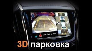 система 3D парковочных камер кругового обзора