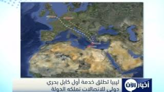 ليبيا تطلق خدمة اول كابل بحري دولي للاتصالات
