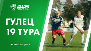The best player of «Maxline 1 League» Matchday 19. Valery Potorocha