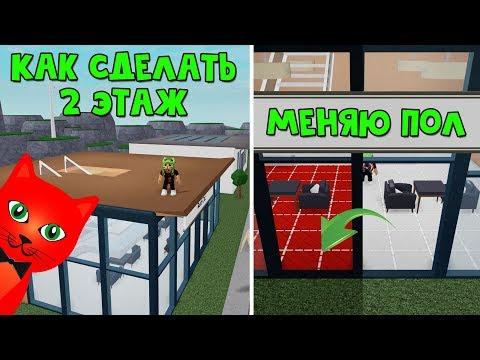 Как сделать 2 этаж. Как поменять пол в игре Ресторан тайкун 2 роблокс  | Restaurant Tycoon 2 roblox